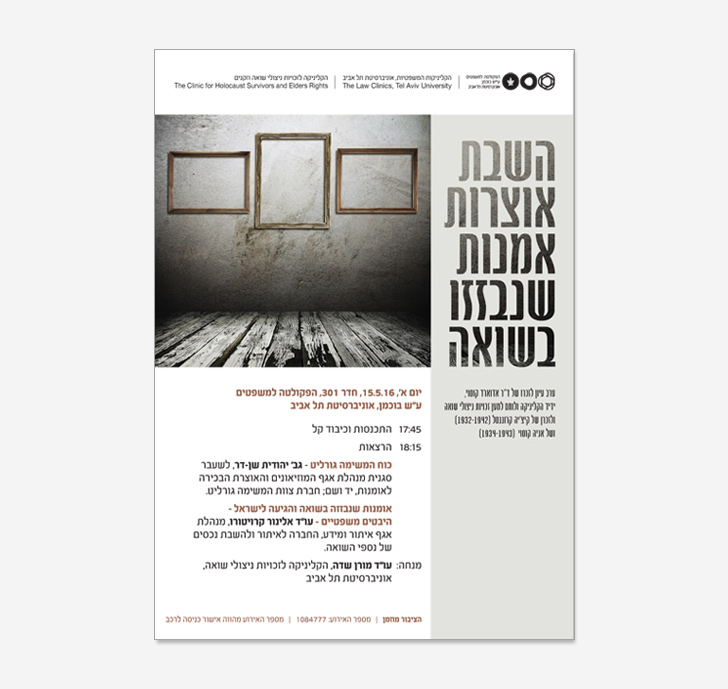 The Legal clinic for the rights of Holocaust survivors - Poster